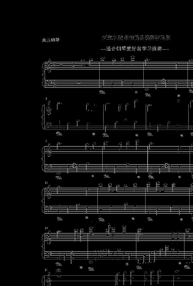 天空之城的钢琴谱,简易版