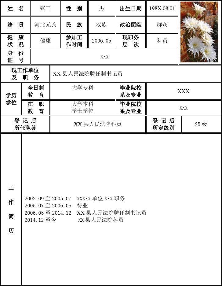 广西公务员照片_公务员登记表(样表)_文档下载