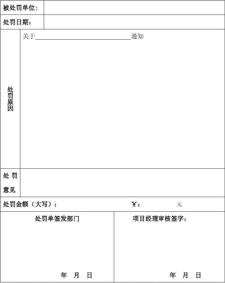 罚款通知单格式_罚款单格式_word文档免费下载_文档大全