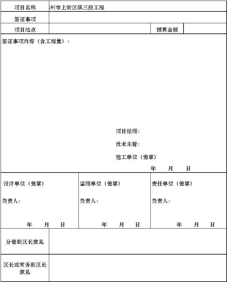 上街区政府投资项目工程签证申请表图片