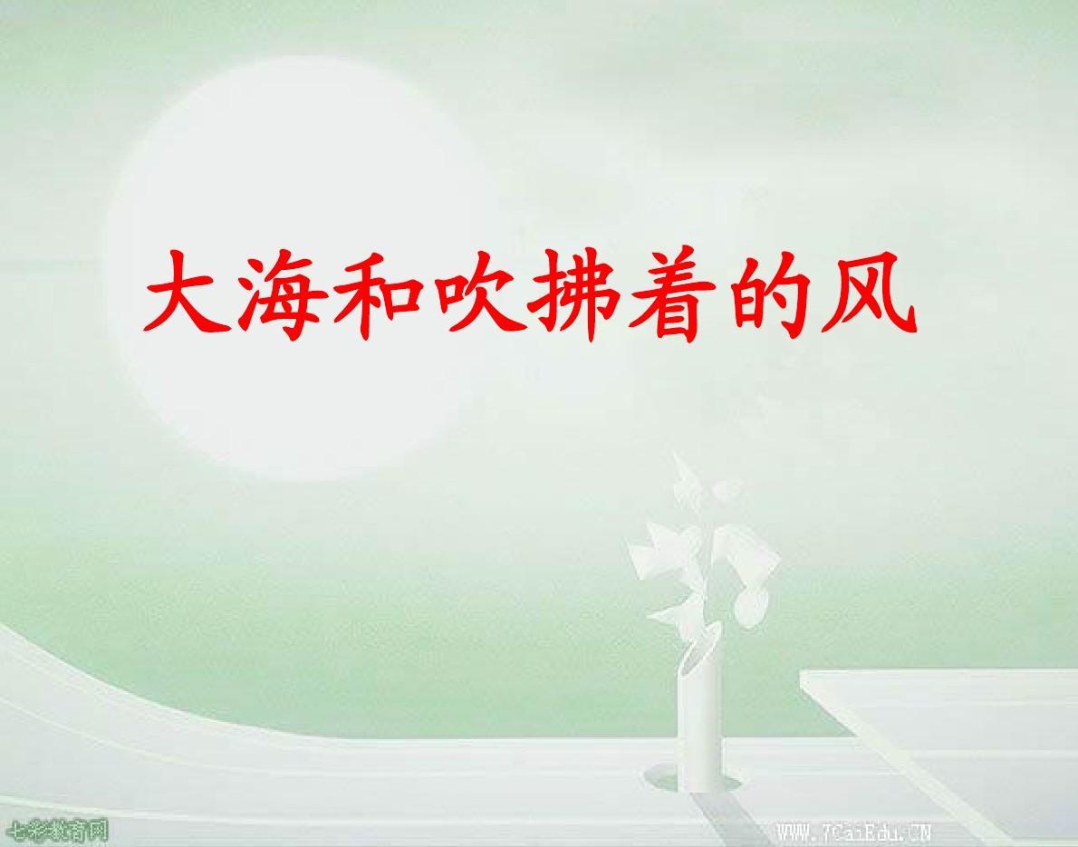 语文选修苏教版 现代散文选读 《大海和吹拂着的风》课件.