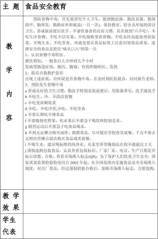 五(2)食品安全v古诗古诗_word年级在线阅读与下文档三小学教案.图片