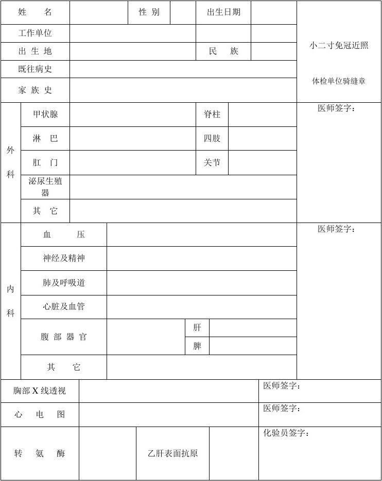 执业医师注册健康体检表