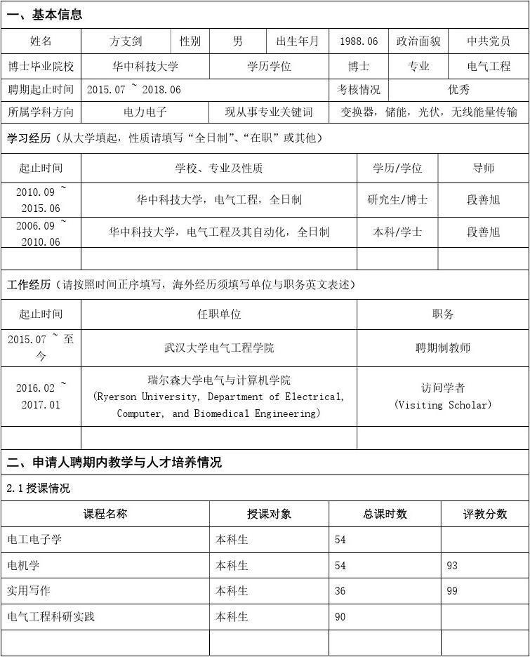 方支剑武汉大学聘期制教师工作业绩表_方支剑