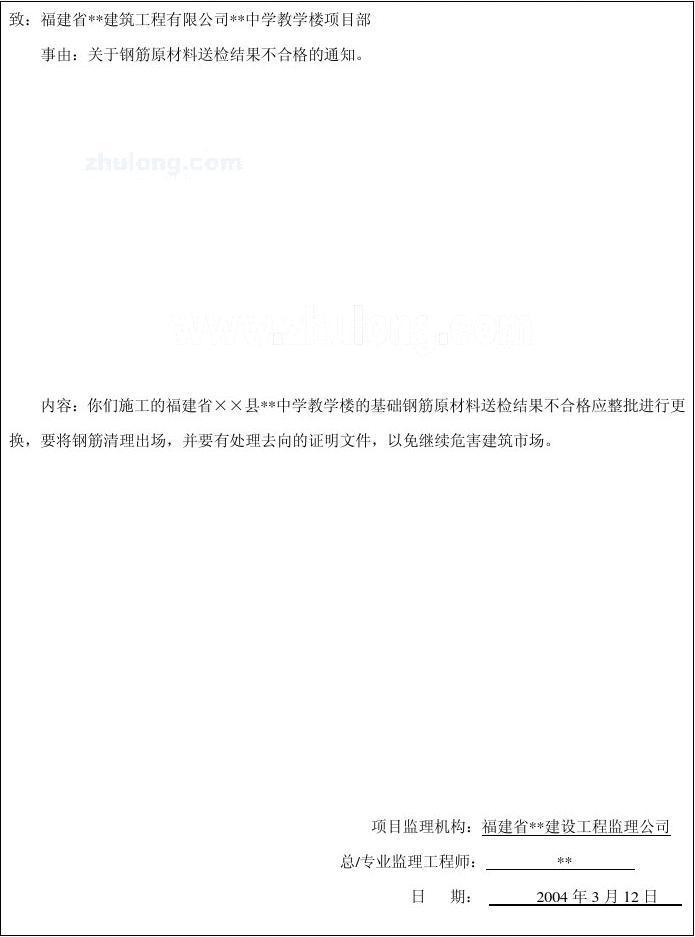 福建省某工程监理工作表格及各类报验单(约200个)_secret