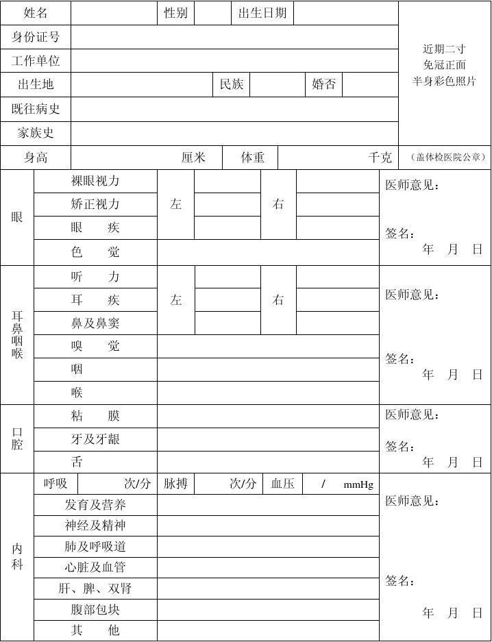 护士注册体检表_护士执业注册健康体检表