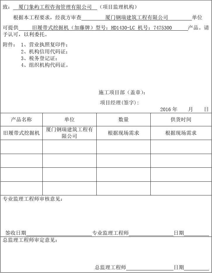 审范文_厂家资质报审表