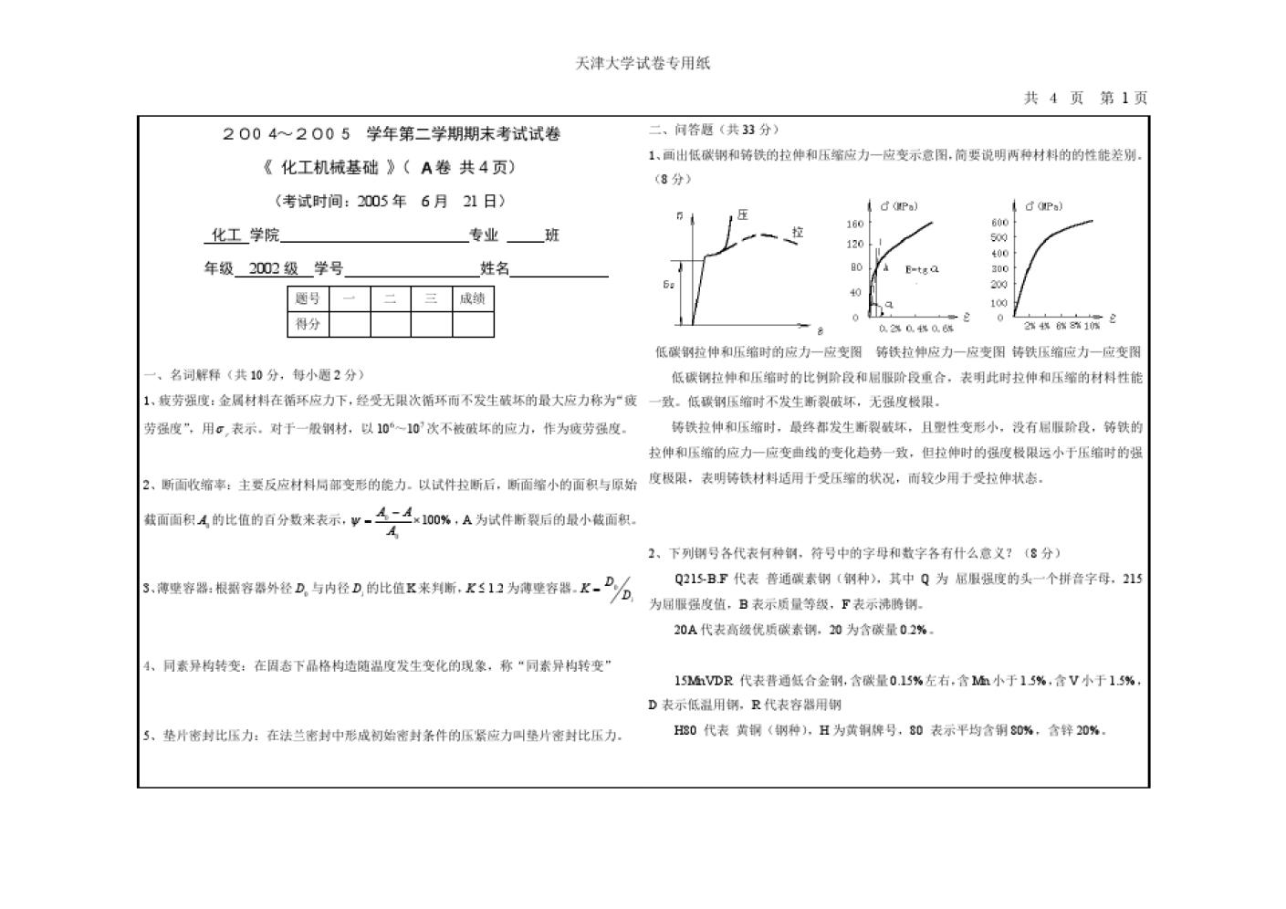 2005年天津大学化工机械基础期末试题