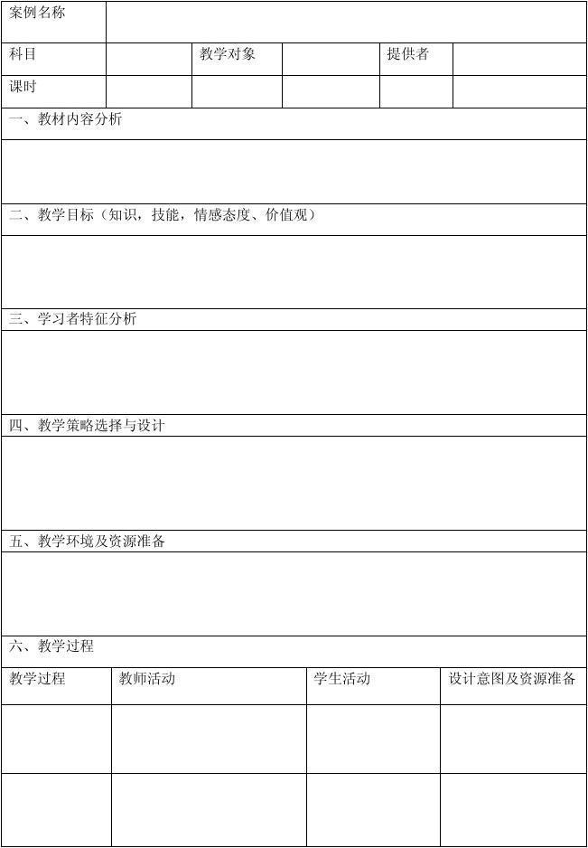 表格式教学设计方案模板_word文档在线阅读与