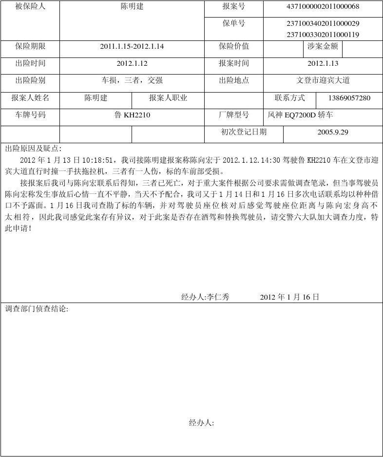 渤海财产保险保单自主查询系统