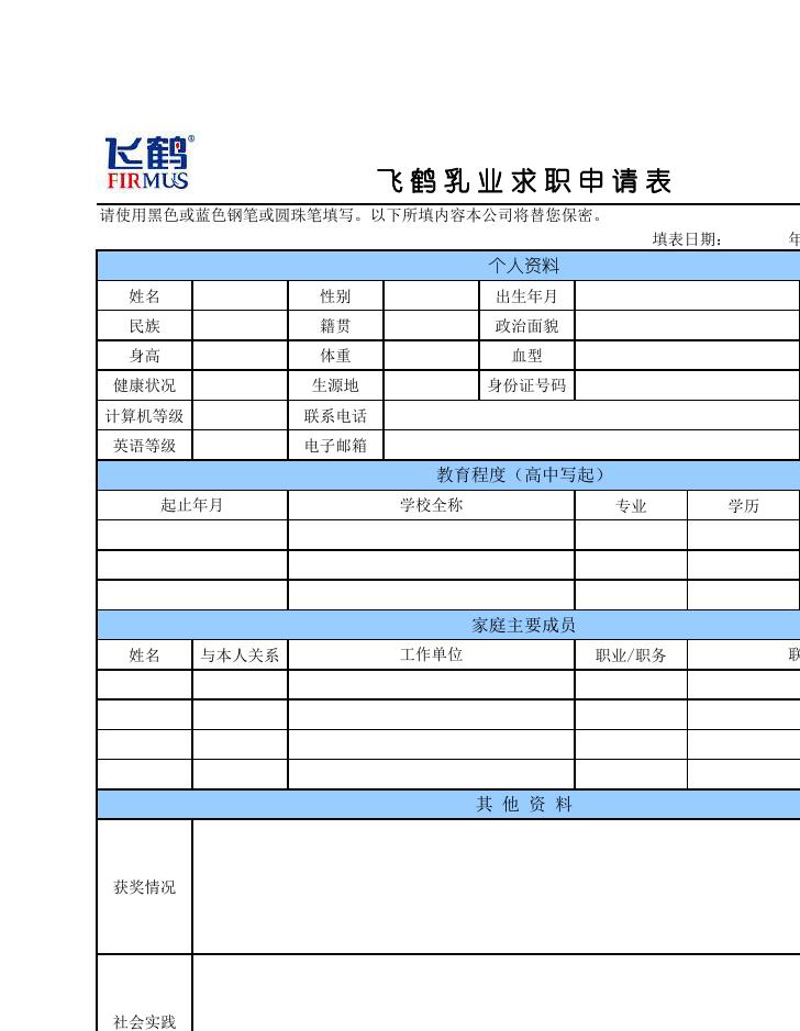 飞鹤乳业大学生求职申请表xls图片