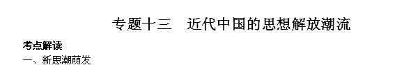 河北省邯郸市峰峰春晖中学高三历史二轮复习学案:专题十三  近代中国的思想解放潮流
