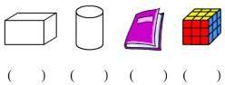 (北师大版)一年级数学物体分类习题及答案3