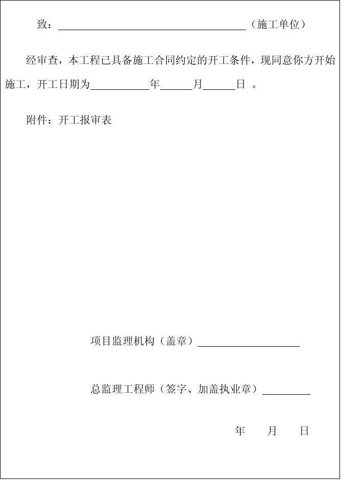 补充协议范本_表A.0.2工程开工令_文档下载
