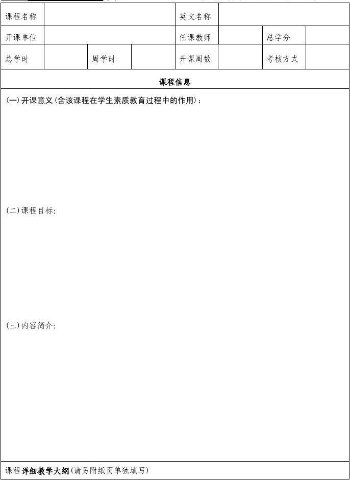 四川大学新开设文化素质公选课申报表(明细)