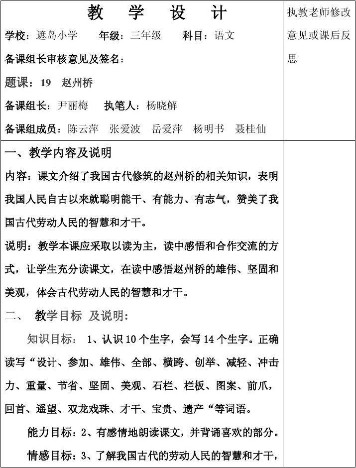 19课赵州桥教学设计_word科学在线阅读与下载心情教案水的文档说课稿图片