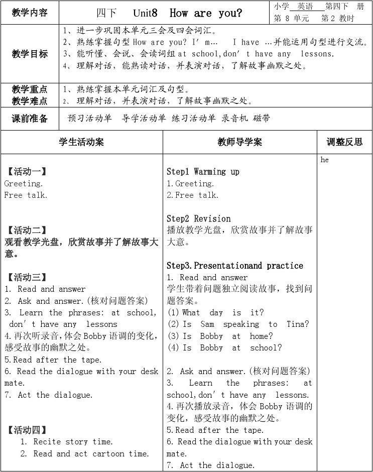 2015江苏译林版英语四下《Unit8Howareyou》第2课时教案