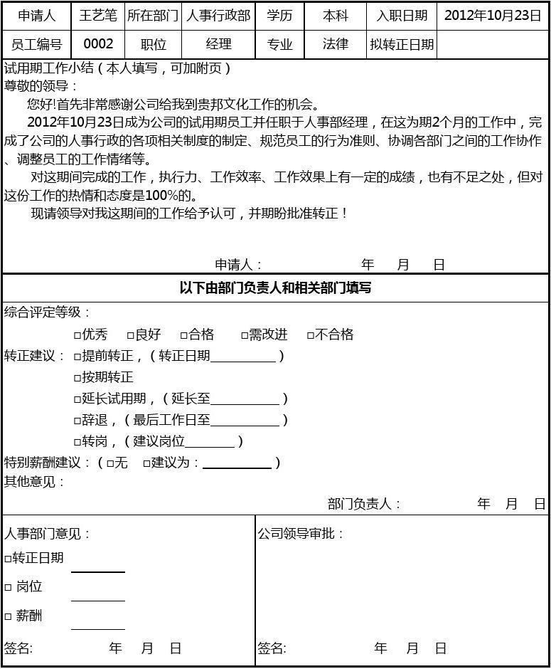 农行柜员转正申请书_实用《试用员工转正申请表》_word文档在线阅读与下载_无忧文档