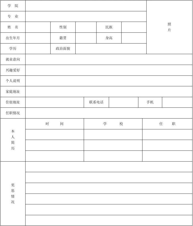 简洁个人简历表格 标准个人简历表格免费下载