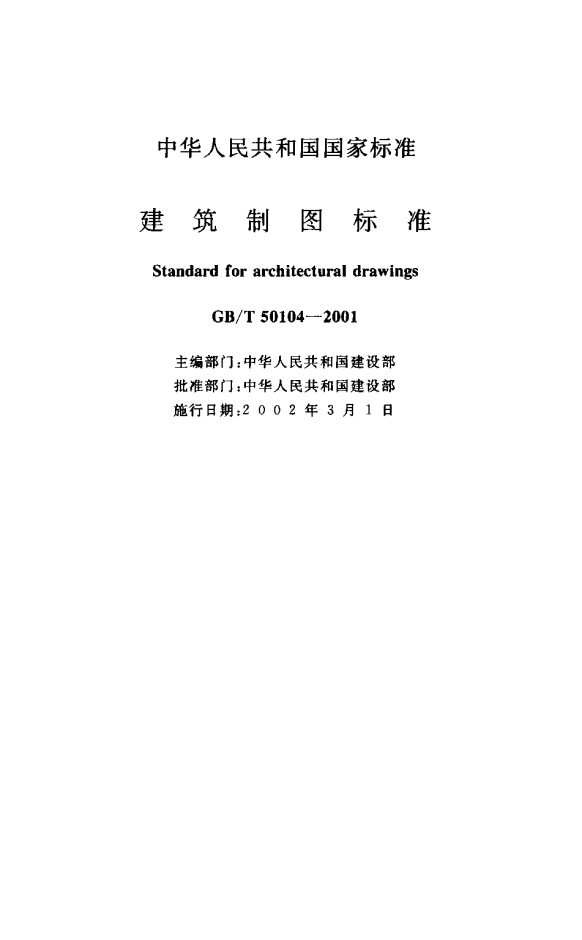 GB/T 50104-2001 建筑制图标准(含条文说明)