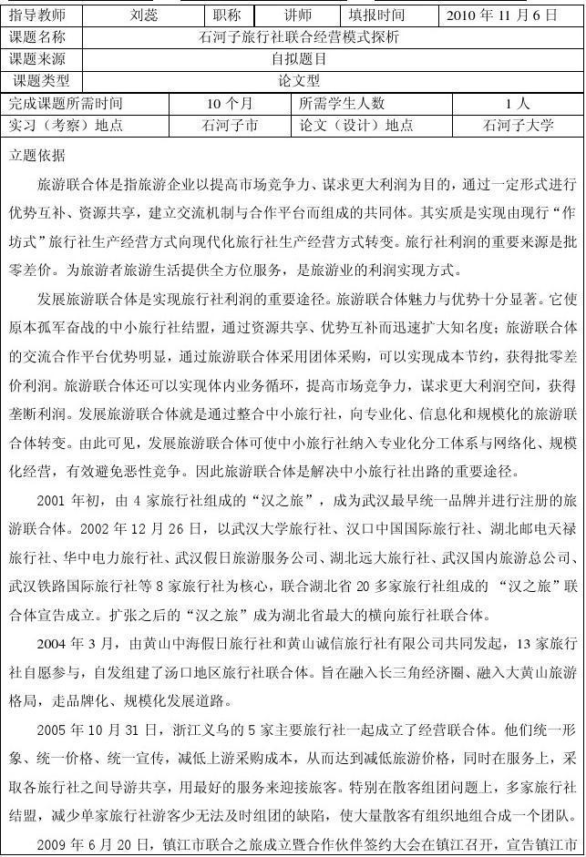 定稿王晶策划广州设计公司图片