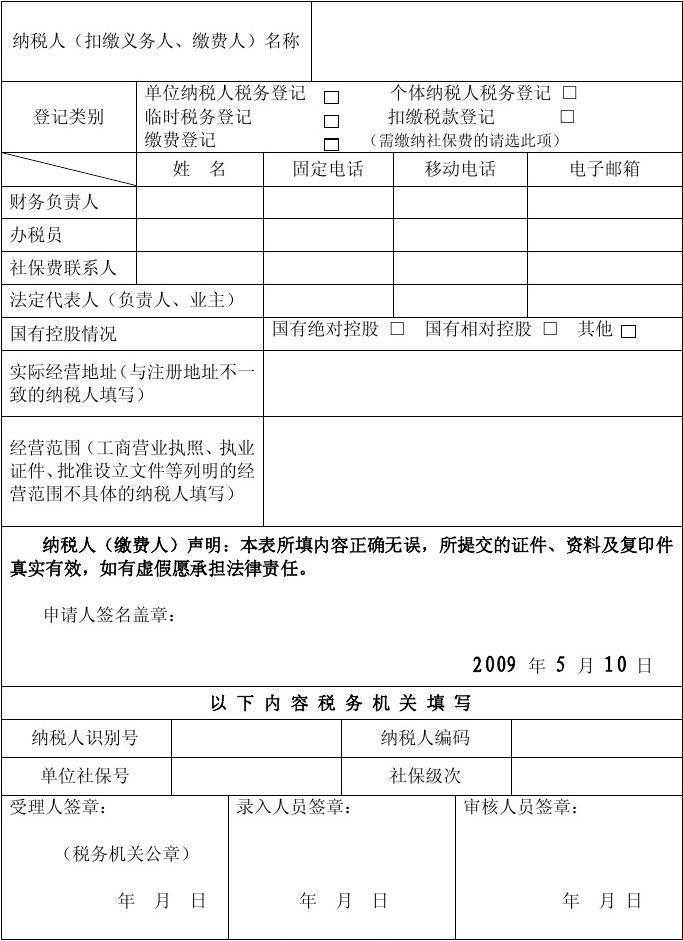 北京社保移什么时间交税务部门?   知乎