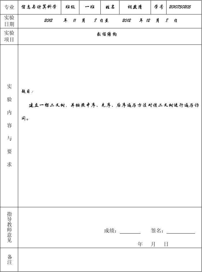 数据结构  二叉树问题实验报告