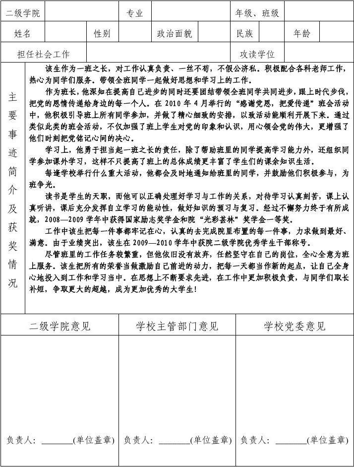优秀班干部主要事迹及获奖情况(附正规表格)
