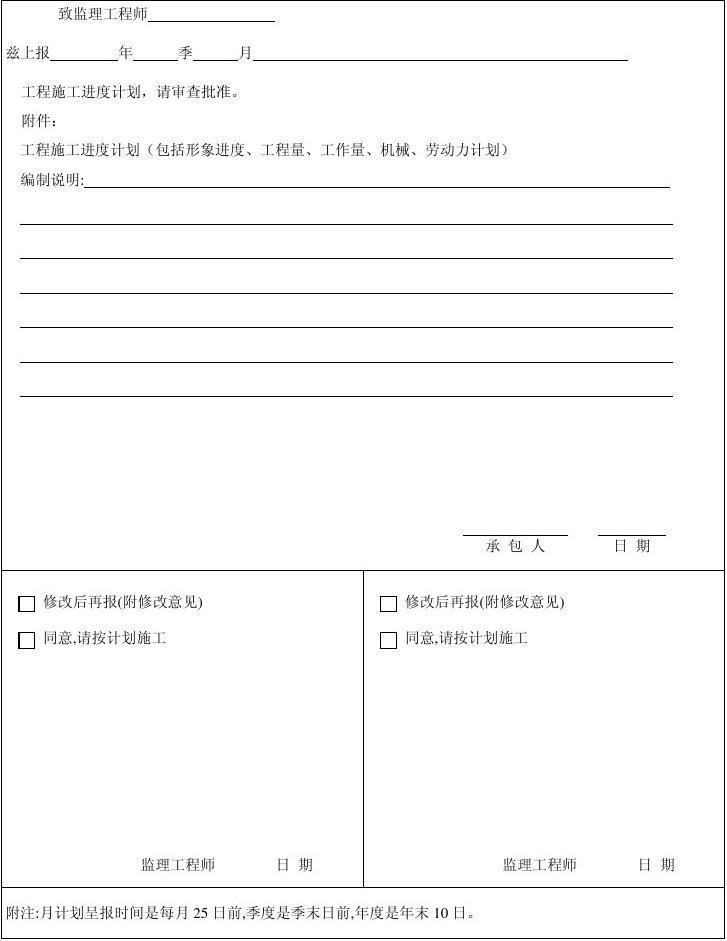 工程施工进度计划申报表
