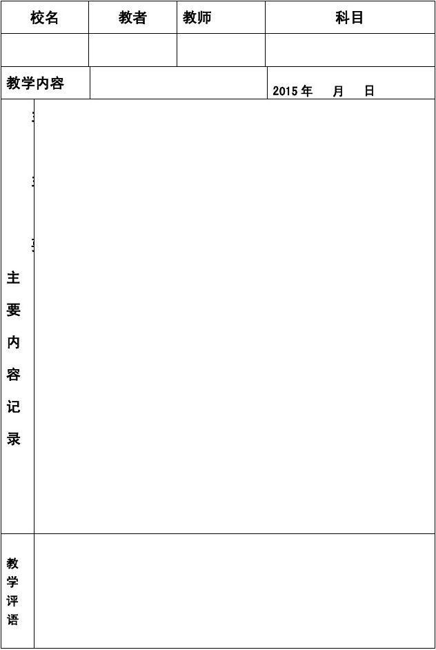 张畈中心小学教师记录听课乌龙小学东川区图片