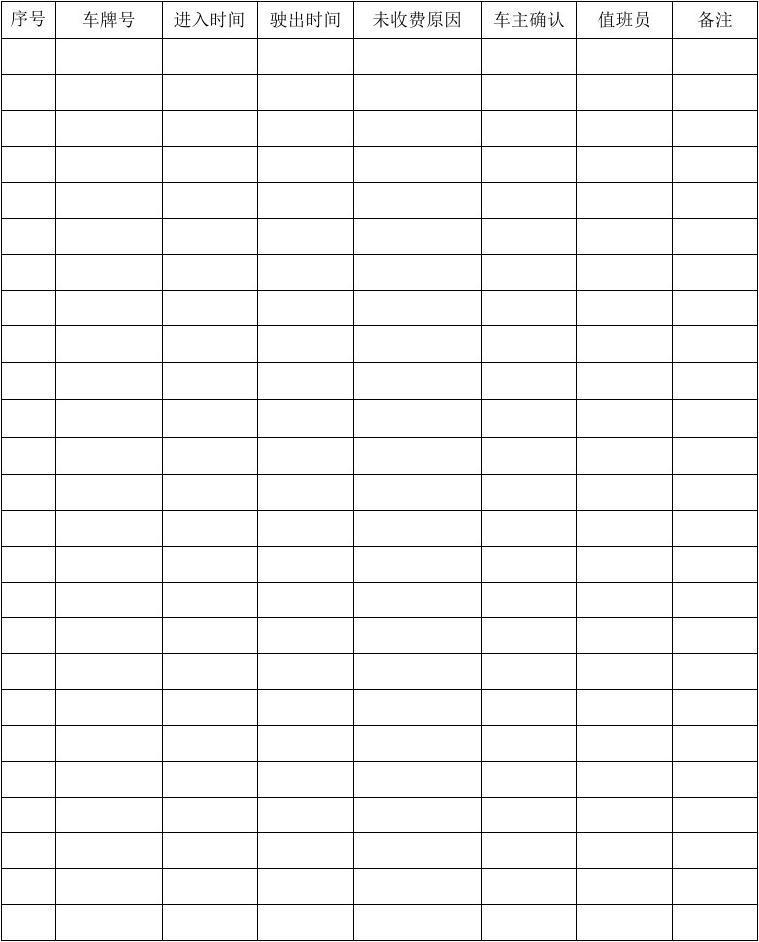 RF-A01-12未收费车辆登记表