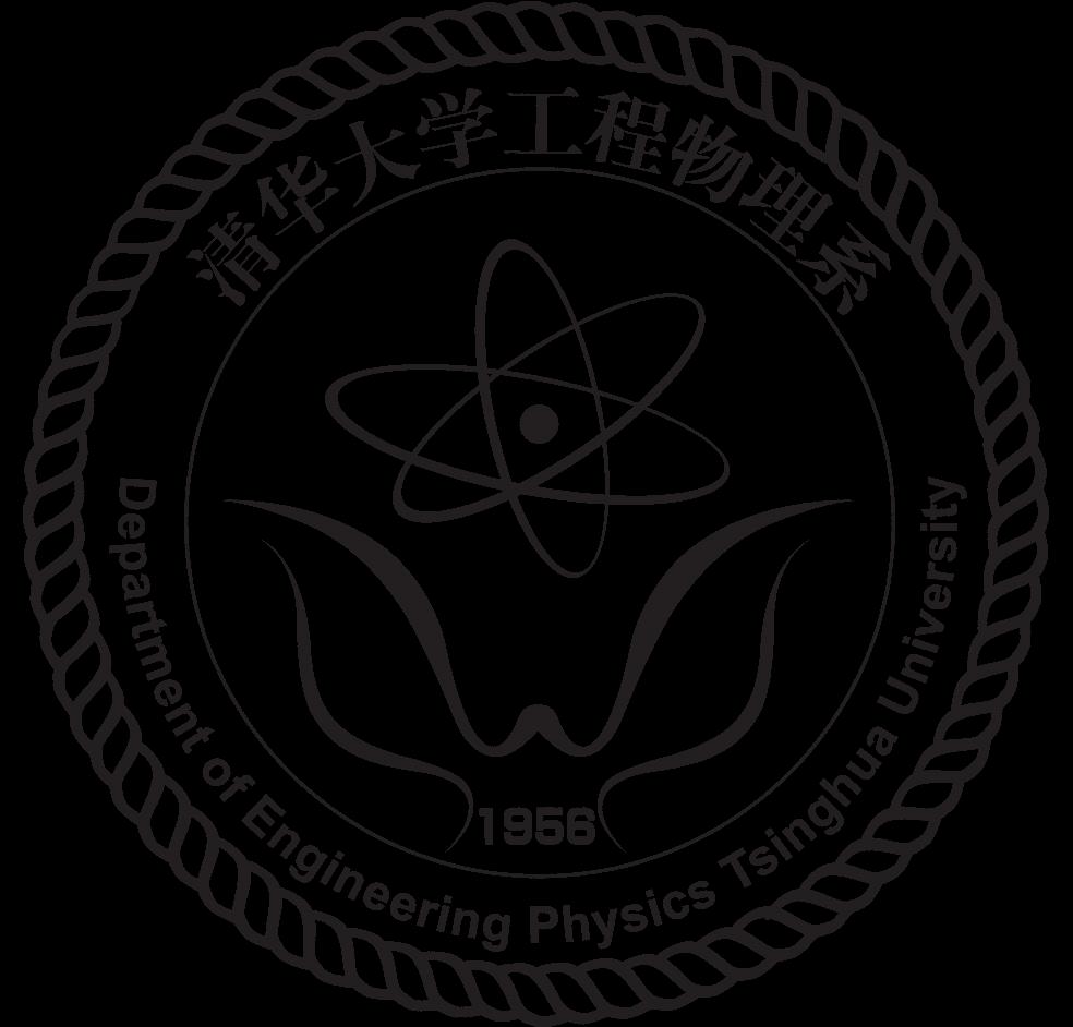 清华大学工物系