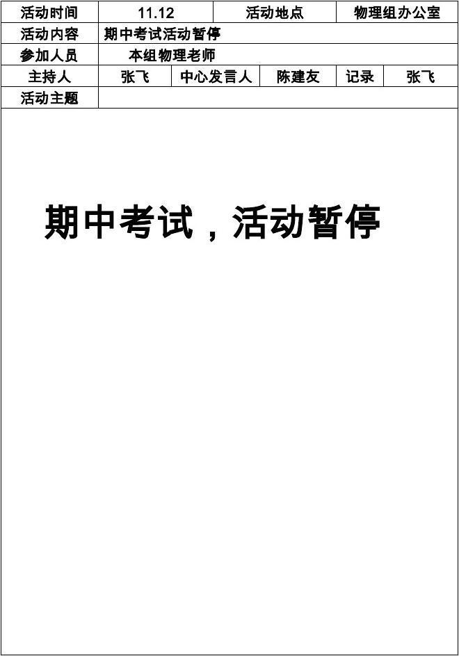 陈师中学记录组活动备课模板11_word文档在线大班年画教学反思图片