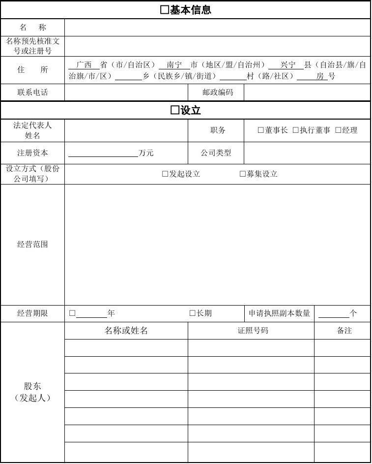 2014广西公司登记备案申请书