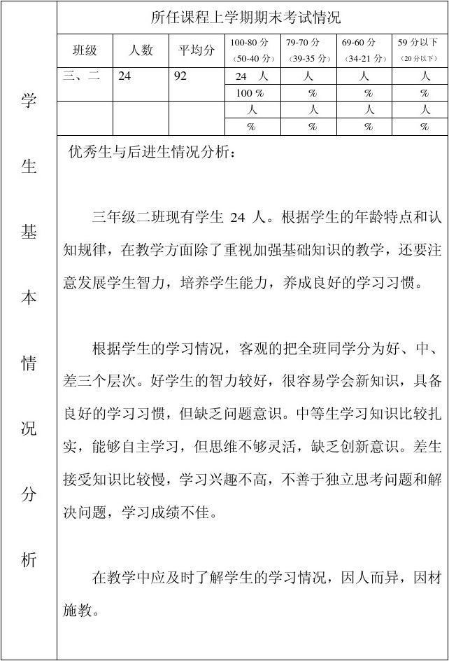 青岛版三年级数学上教学计划