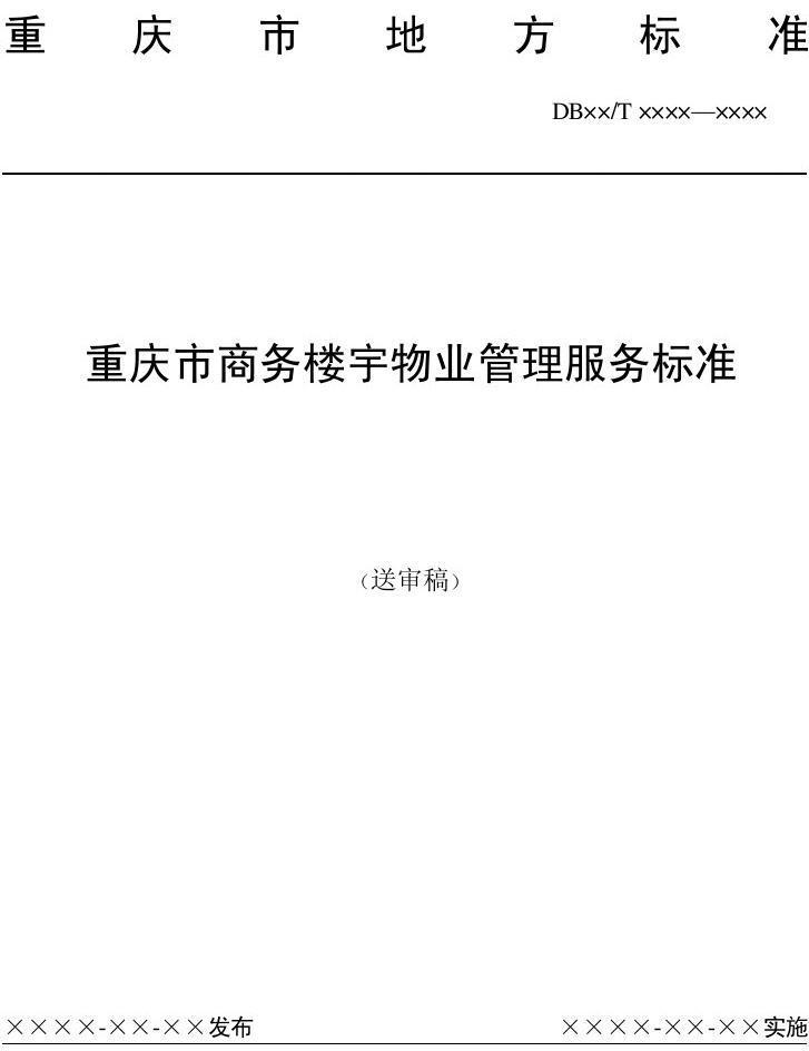 商务楼宇物业服务标准(送审稿)