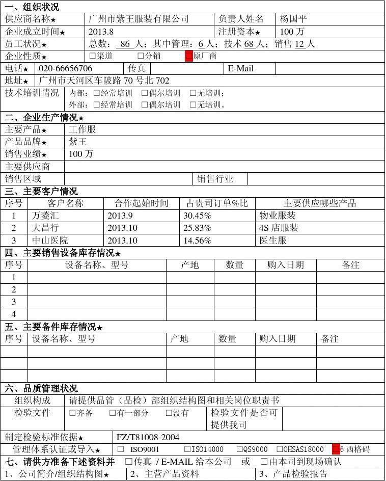 供应商评审记录表