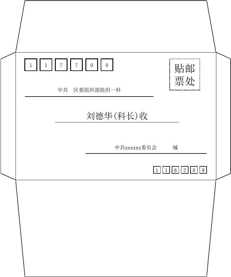 实习班级学生情况表_信封打印模板(A4纸,可更改)_文档下载