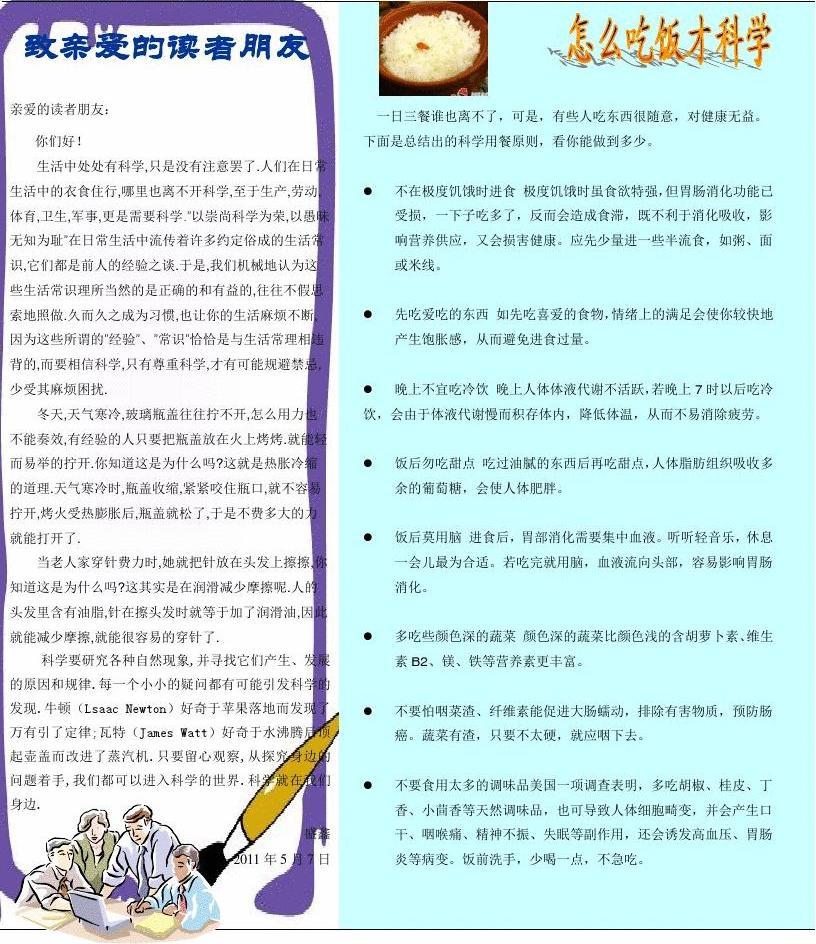 小报小报06296A3b小学生数学典型简报,科技报v小报题小学成品电子图片