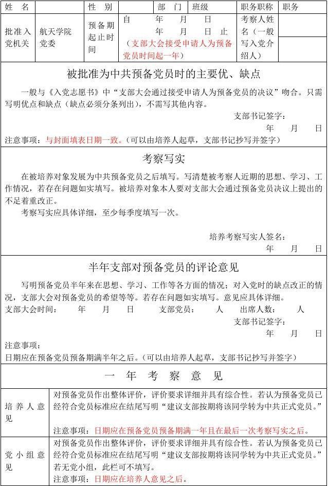 预备党员考察写实表填写规范