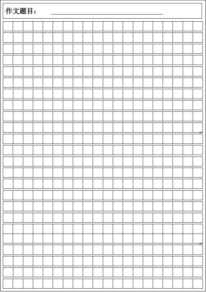 硬笔书法稿纸模板_1000字作文稿纸模板(完美修正版)_word文档在线阅读与下载_无忧文档
