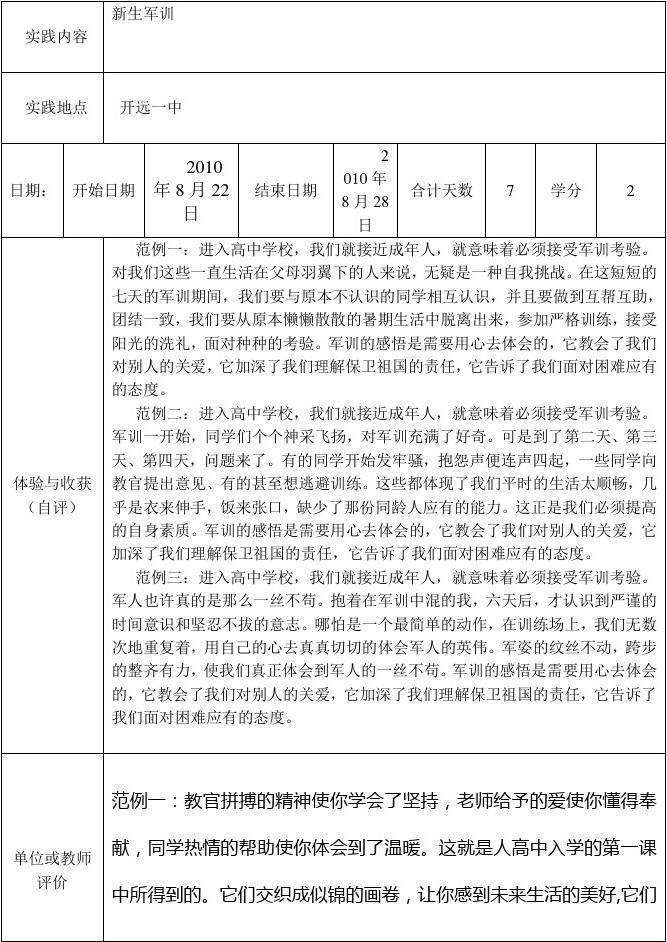 云南省普通高中学生成长记录―社会实践活动登记表_图文