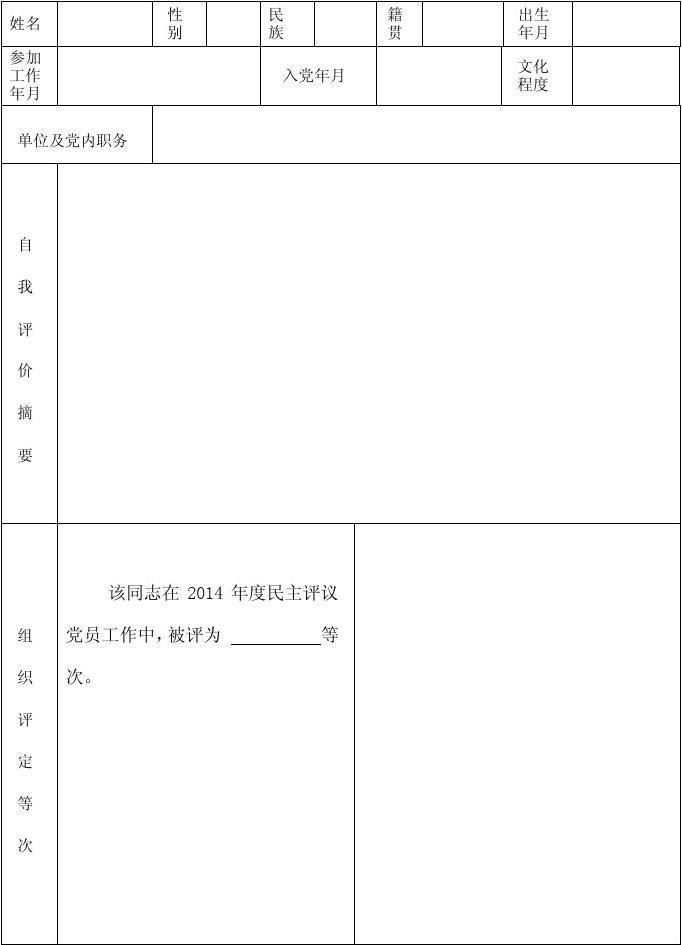 2014年度民主评议党员登记表