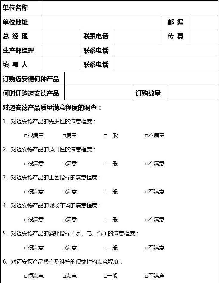 顾客满意度调查表(工程)