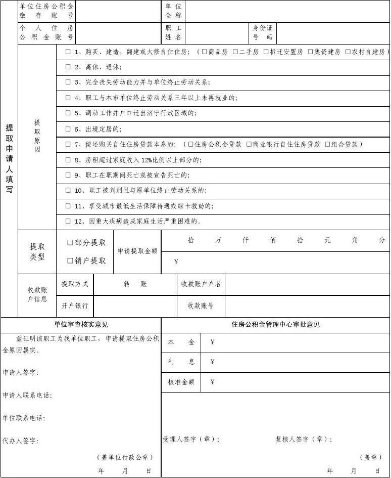 山东东营公积金_东营市提取职工住房公积金申请书