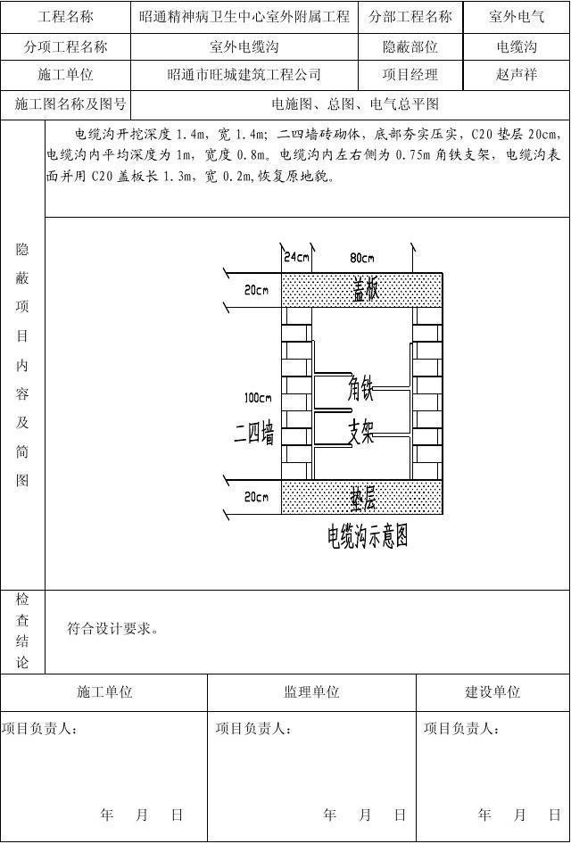 室外电缆沟敷设隐蔽工程检查记录