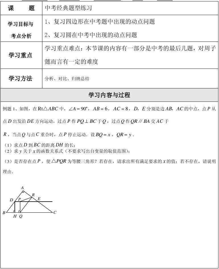 20130429中考经典题型复习