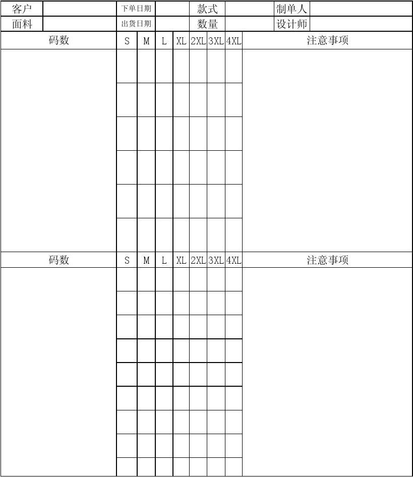 下单表格式