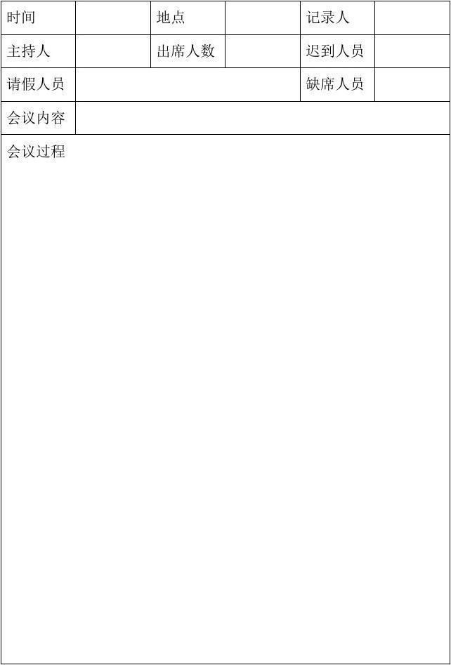 茂南区袂花镇江车班子年级议记录表作文秋天小学《》小学三图片