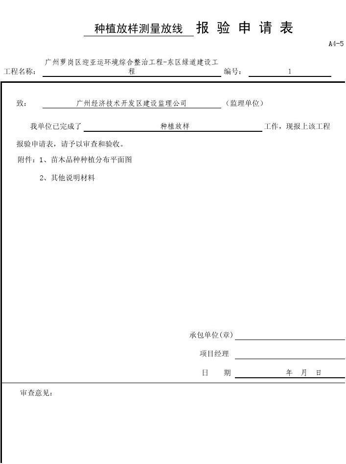 A4―5_1种植放样测量放线报验申请表